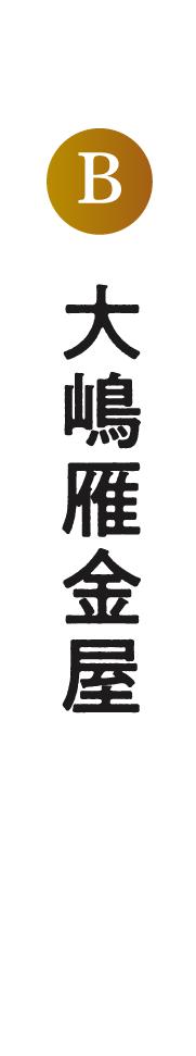 大嶋雁金屋