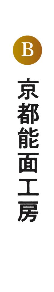 京都能面工房