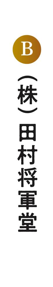 田村将軍堂