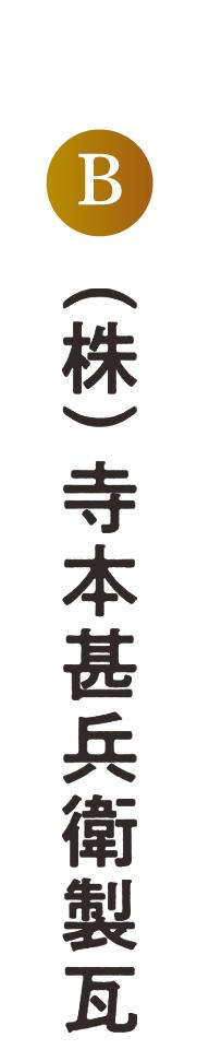 (株)寺本甚兵衛製瓦