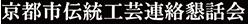 京都市伝統工芸連絡懇話会